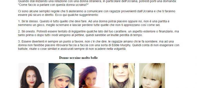 Копирайтинг на итальянском: как разговаривать с украинскими женщинами?